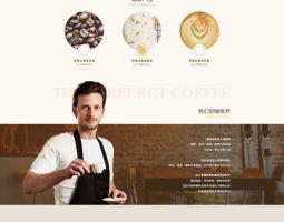 咖啡网站网页设计
